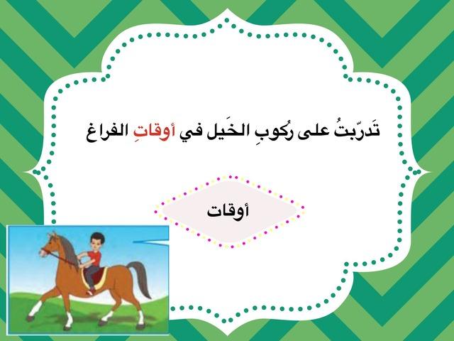 معجمي by TinyTap creator