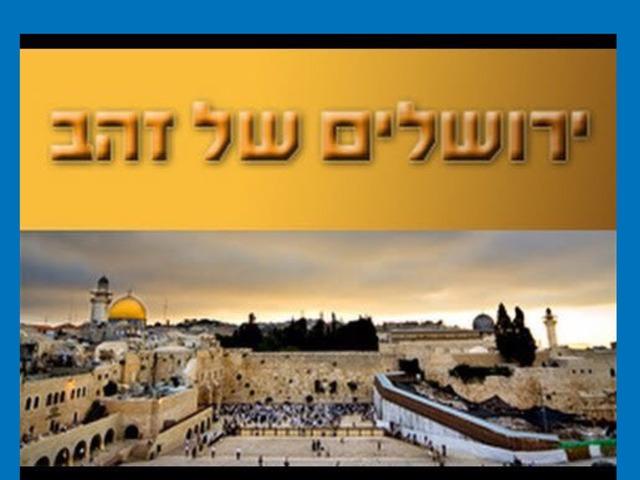 חידון לכבוד יום ירושלים by אורי ושדי