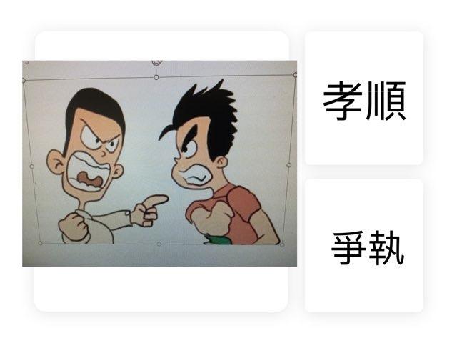 第二課詞語 by Student Hongchi