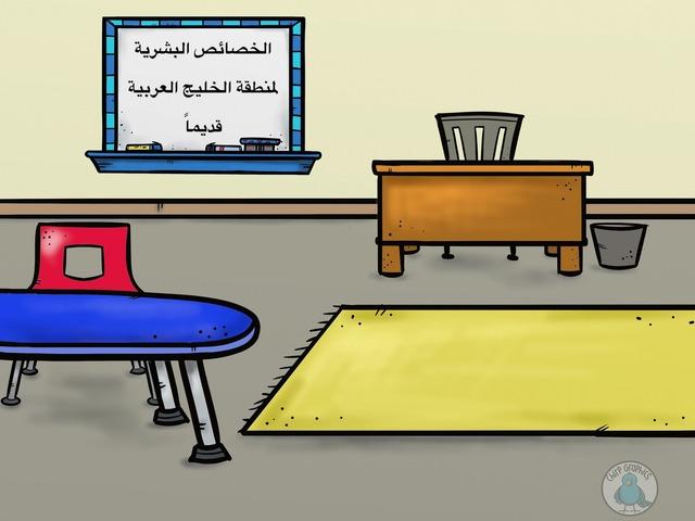 الخصائص البشرية by Shaikha Als