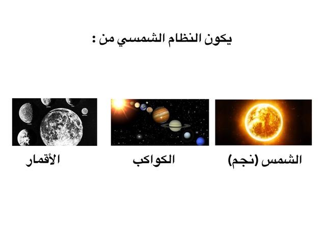 النظام الشمسي 4 by علي الزهراني