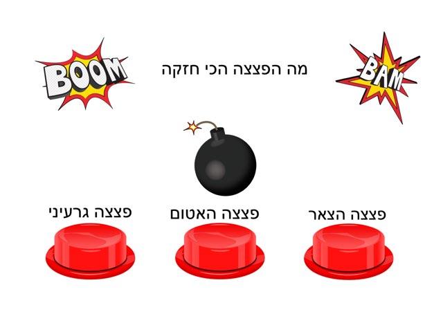 פצצות עילאי by בית ספר קישון
