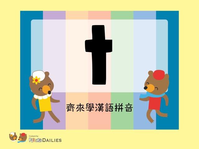 齊來學漢語拼音「t」 by Kids Dailies