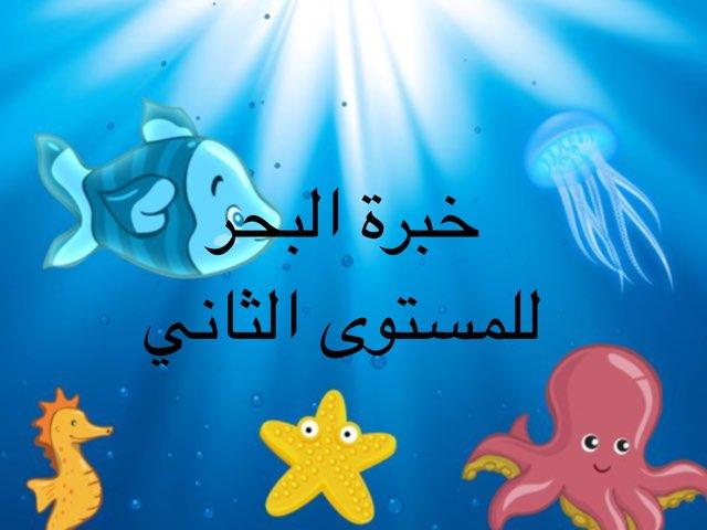 خبرة البحر روضة الشعلة by Manal Alenezi