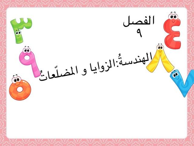 لعبه رياضيه للفصل التاسع الفصل الدراس الثاني  by Rasha Moha