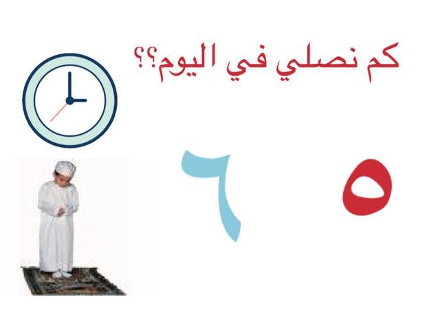 أحافظ على الصلاة في وقتها by Sanaa Albraak
