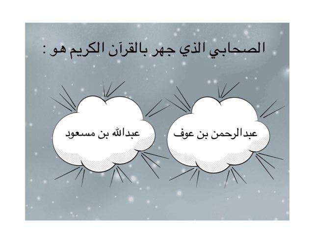 الجهر بالقران الكريم by Abla Bashayer