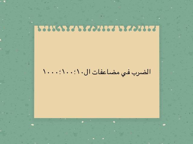 مضاعفات العشرة رابع  by Emo Gh
