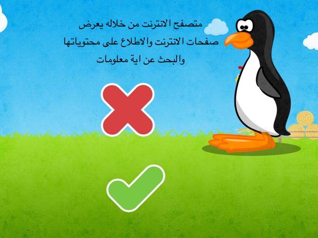 متصفح النت رابع جزء٢ by Asma Hamad