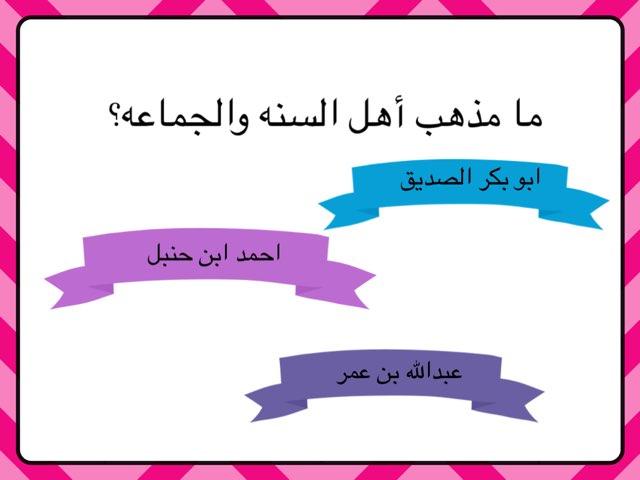 لعبة 9 by شهد القحطاني