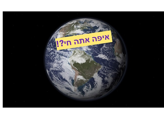 העולם בכף ידינו by Anat Lipits
