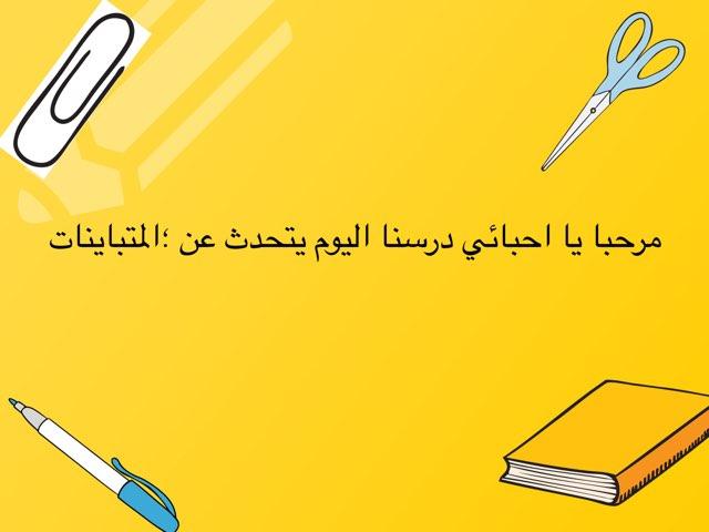 المتباينات ٢ by Huda Maghrabi