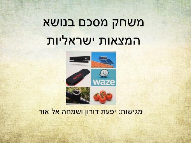 המצאות  ישראליות שמחה ויפעת by שמחה אל-אור
