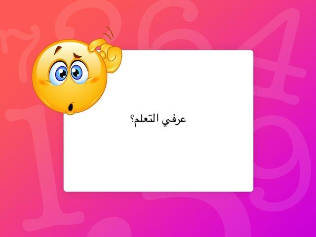 التعلم by حنان عطيف