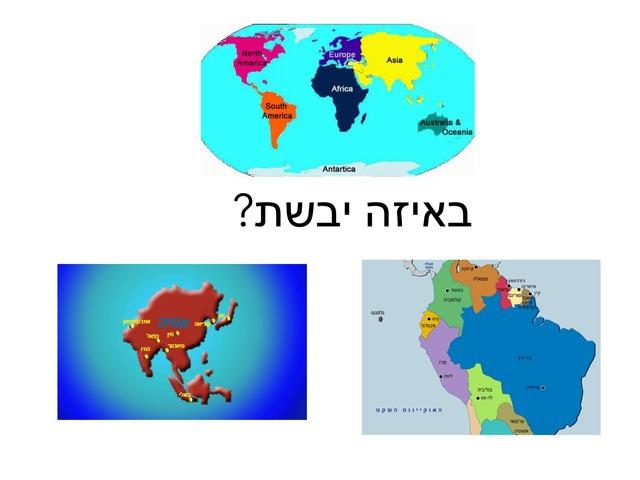 למידה על יבשות by Meital Avissar