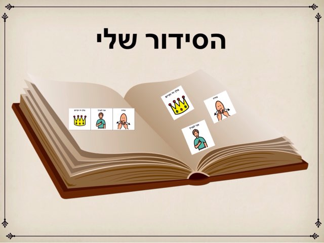 הסידור שלי- רמה ב׳ by Efrat Ilan