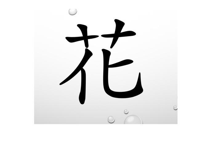 拼一拼,讀一讀 by Hui Ling Zhao