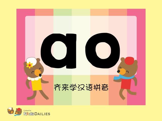 """齐来学汉语拼音""""ao"""" by Kids Dailies"""