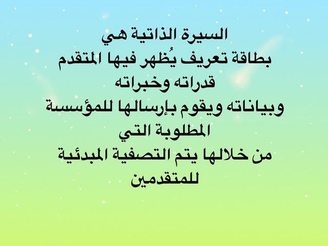 السيرة الذاتية  by هيفاء الصالح
