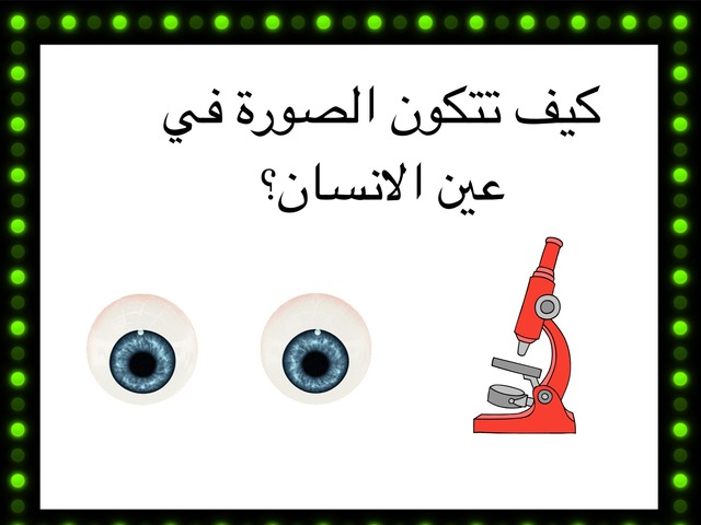 كيف تتكون الصورة في عين الانسان؟ by brooy 93