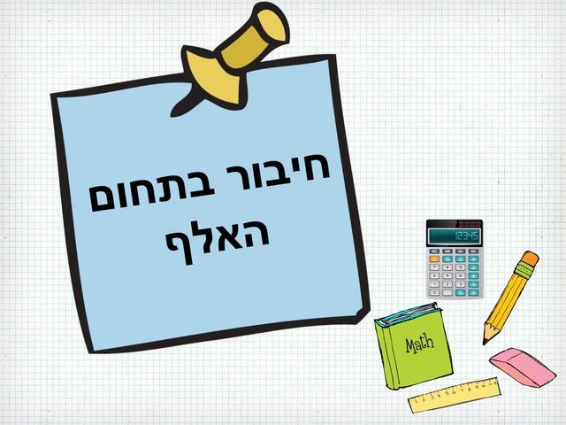 חיבור בתום האלף(1) by אושרת לוי