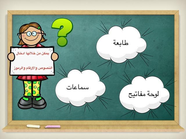 ملحقات الحاسب by ebtisam saleh