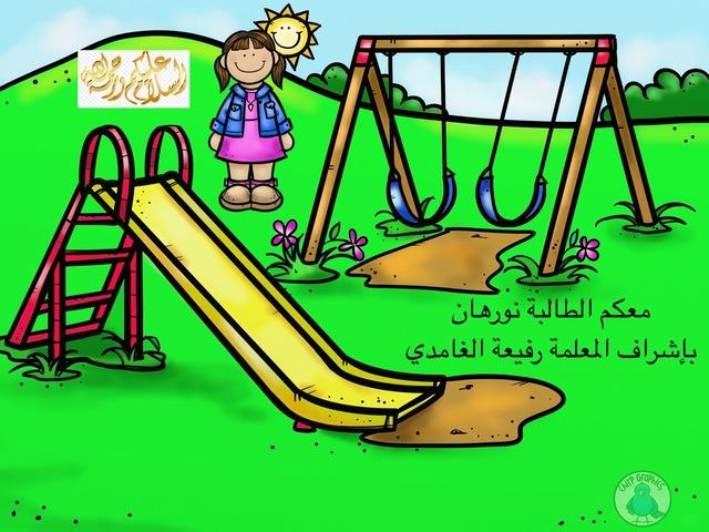 لعبة التربية الاجتماعية  by نورهان وائل
