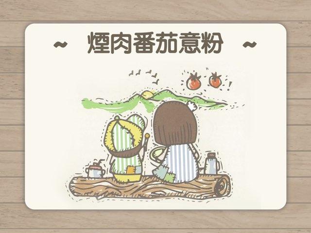 煙肉番茄意粉(廣東話) by Chocolate Rain