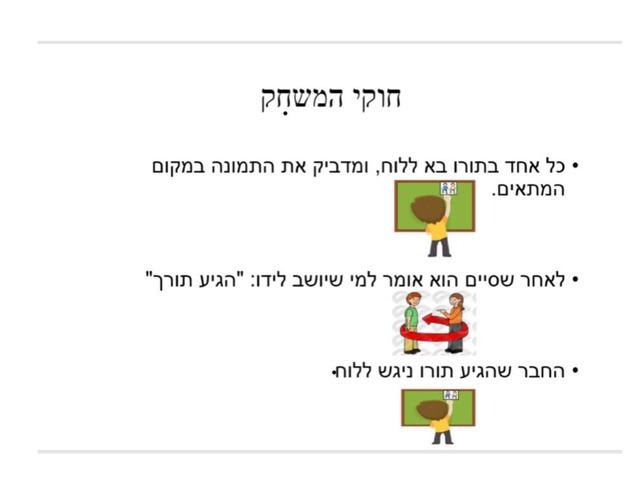 מהו משחק ומהו תור  דף עבודה מערך 2 by מכללה תלפיות