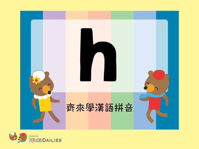 齊來學漢語拼音「h」 by Kids Dailies