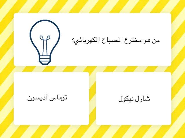 السؤال الأول للمعلمات by Mono Maas