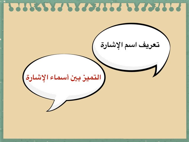 لعبة 53 by خلود الغفيلي