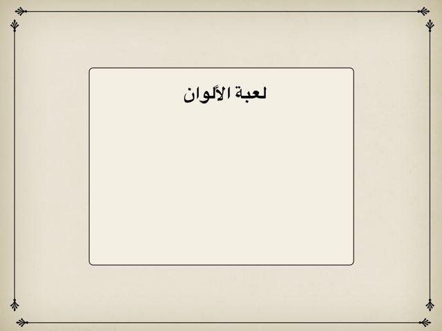 لعبة 18 by Wafa Alseef