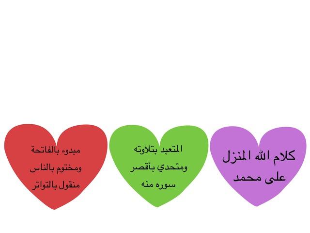 اومن بالكتب السماويه  by fa Alosaemi
