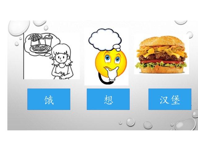 DCP VOL1 L11 I'm hungry 我饿了! by Chen Yi Ling