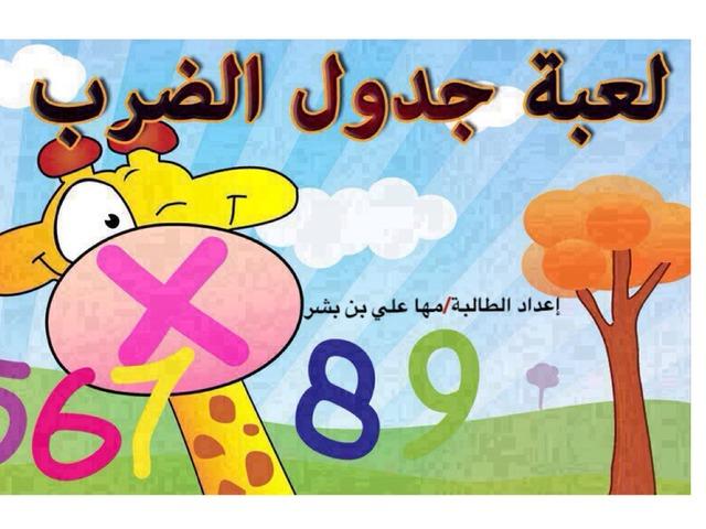 هيا نمرح مع جدول الضرب by Ali Alnhdi