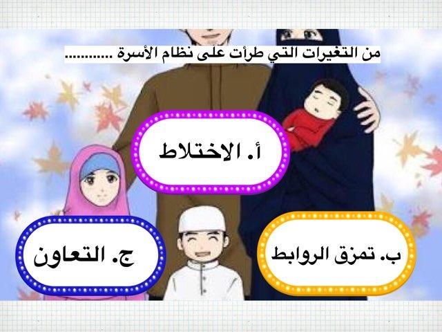 الأسرة المسلمة بين الثوابت by Noor Alabbasi