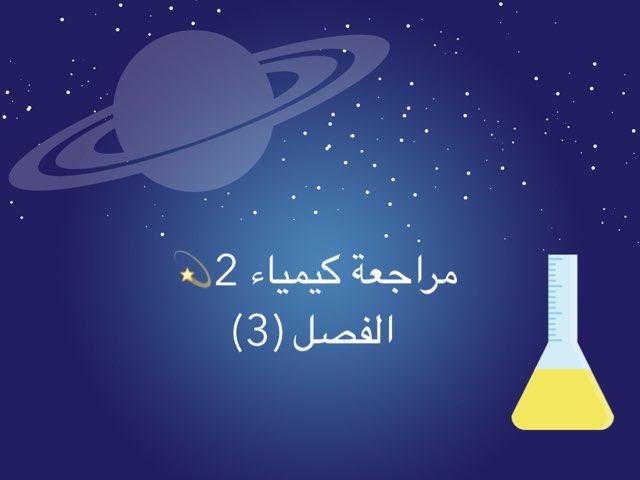 لعبة 46 by زهراء بوعويس