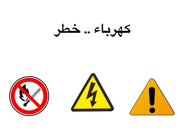 الأمن والسلامه في المنزل by abla M