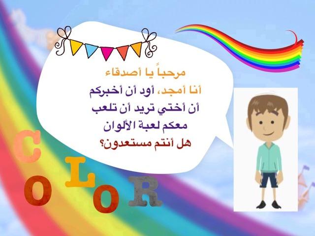 لعبة قصة الألوان  by RaghadAlfarhan