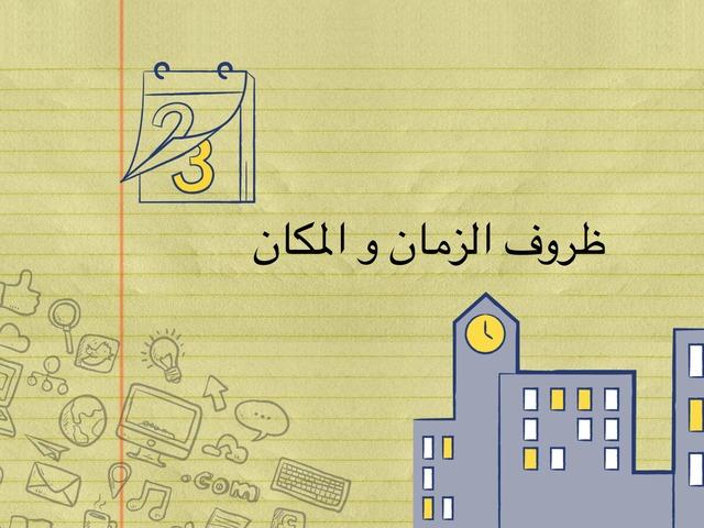 ظروف الزمان و المكان by Nourah Huzaimi