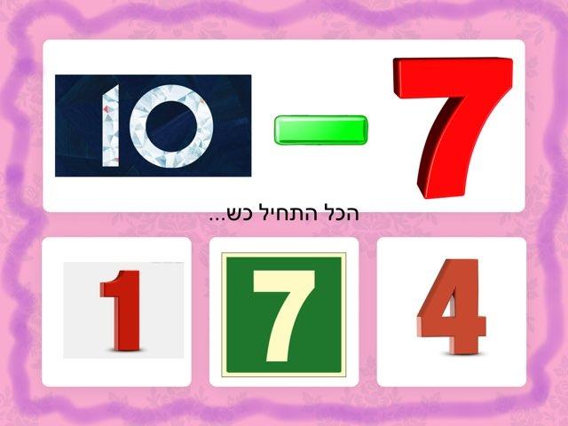 משחק 4 by איריס שחף