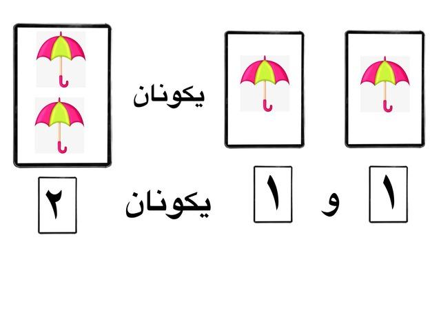 مكونات العدد by معلمة روضة