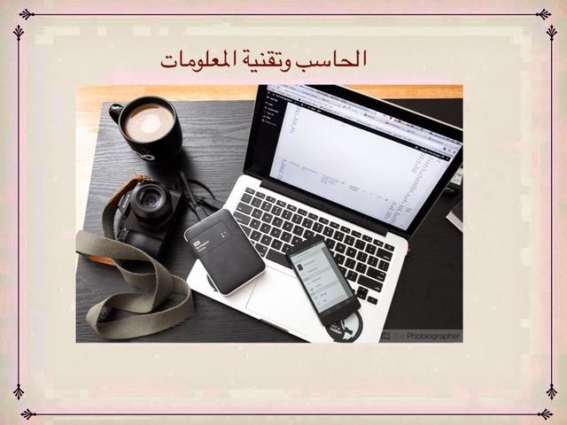 Computer since  by Rama Ali