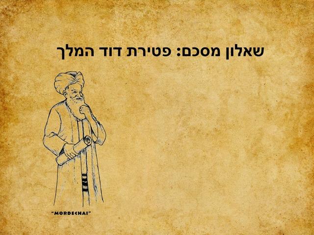 פטירת דוד המלך by מנחם פגורי