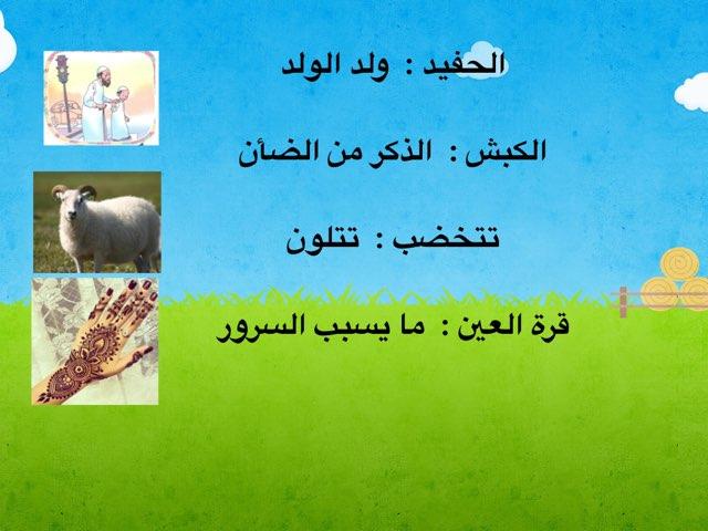 لعبة 149 by براءة محمد الامير الامير