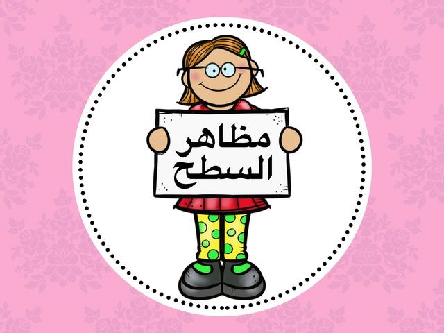 سادس مظاهر السطح by Mony Alazmi