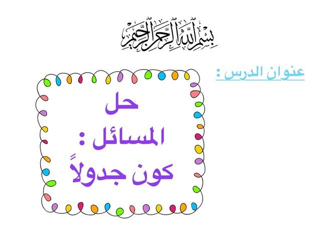 الصف الرابع الابتدائ by Haya All