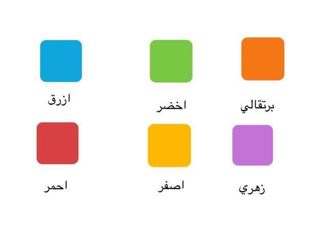 تعليم الألوان والاشكال by محمد المحمد