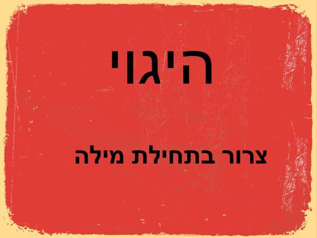 היגוי - צרור בתחילת מילה by Hen Kalimian